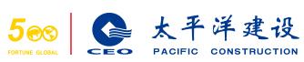 太平洋建设