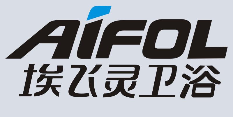 埃飞灵卫浴科技集团有限公司开发区分公司