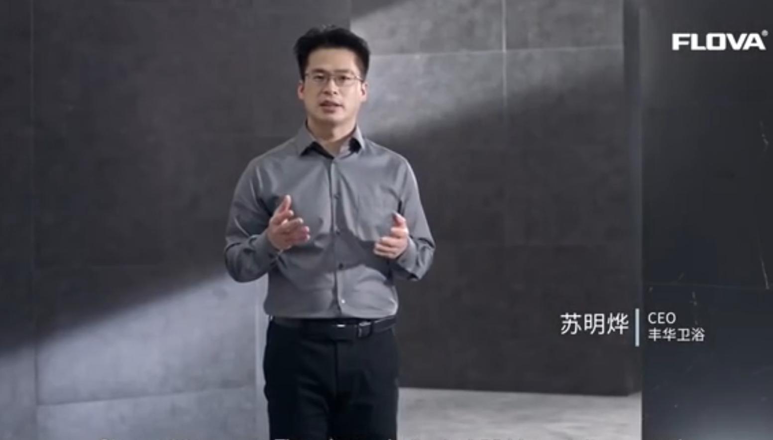 创造高品质卫浴生活—丰华卫浴CEO苏明烨讲述丰华如何30年只做一件事