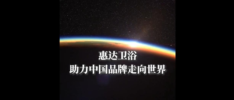 致敬2021中国品牌日