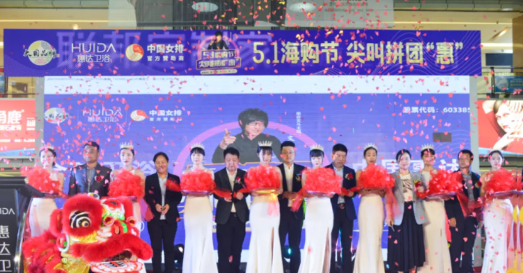 惠达卫浴邯郸月星旗舰店盛大开业