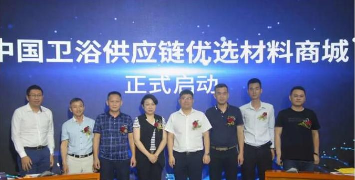中国卫浴供应链优选材料商城正式启动
