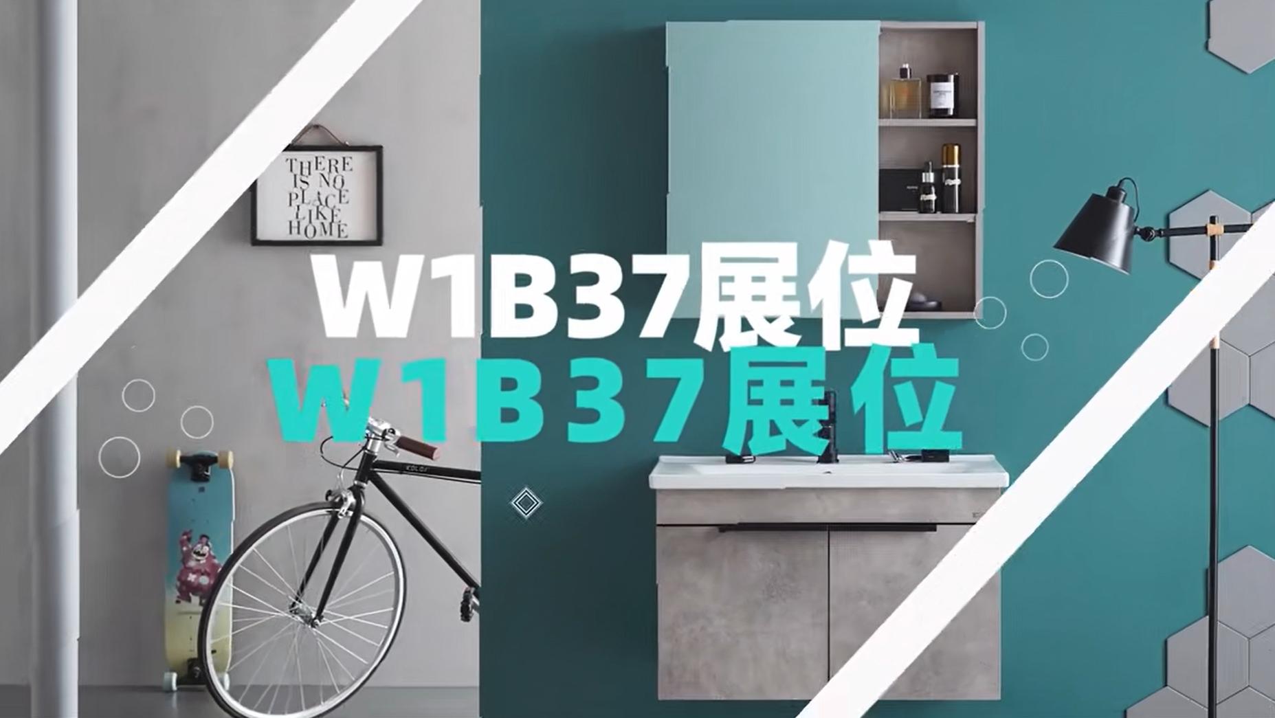 惠达卫浴与您相约上海厨卫展(KBC)