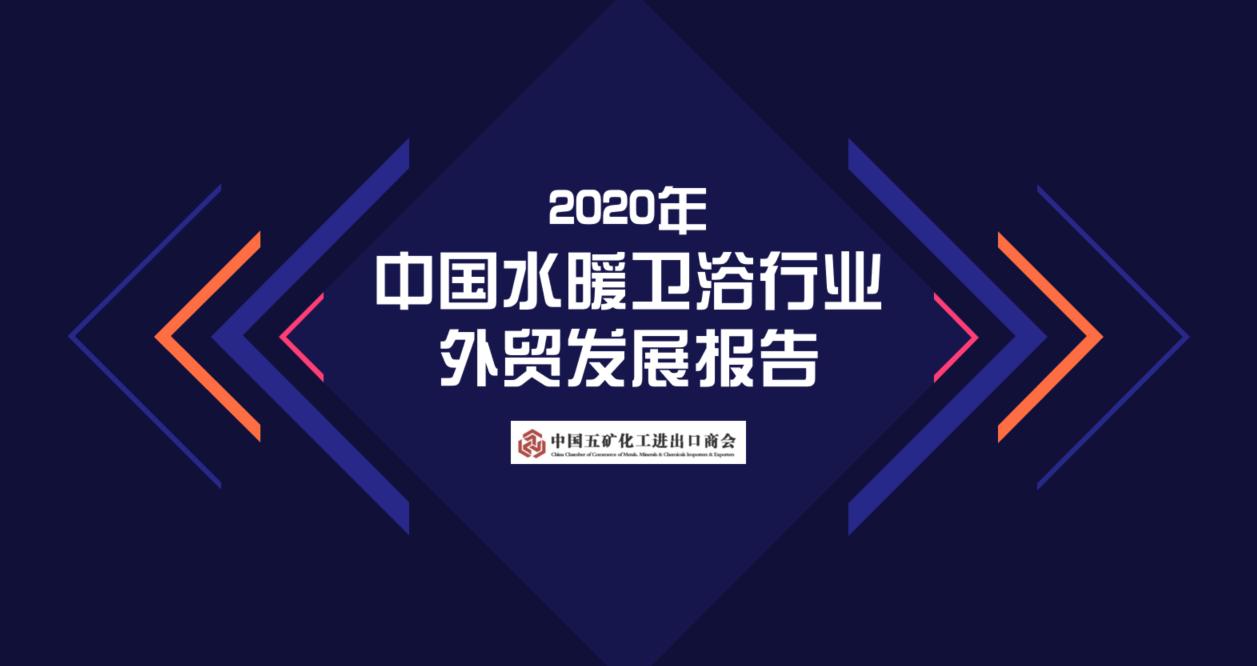 2020年中国水暖卫浴行业外贸发展报告