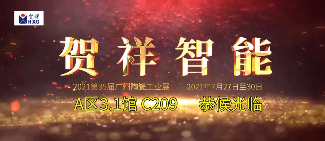 贺祥智能与您相约第35届广州陶瓷工业展