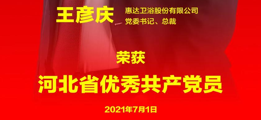 """惠达卫浴王彦庆荣获""""河北省优秀共产党员""""称号"""