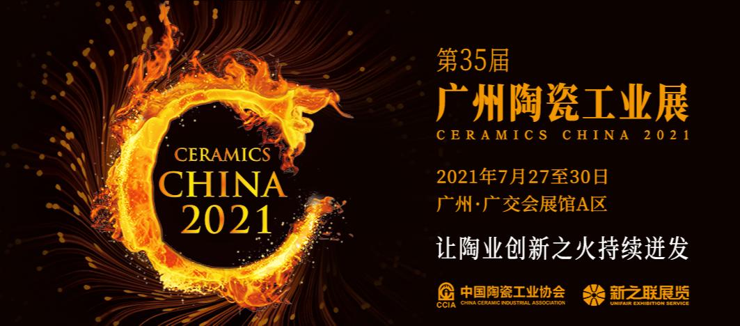 2021广州陶瓷工业展同期活动