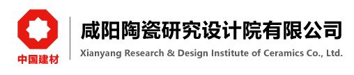 咸阳陶瓷研究设计院有限公司