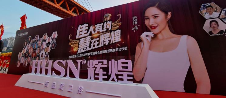"""对标国际市场,做中国卫浴""""百年品牌""""---辉煌集团董事长王建业"""