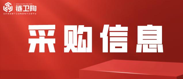 十月十日长石类产品采购信息更新