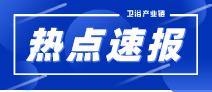 惠达携卫浴、瓷砖亮相第130届广交会,实力圈粉