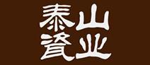 淄博泰山瓷业有限公司