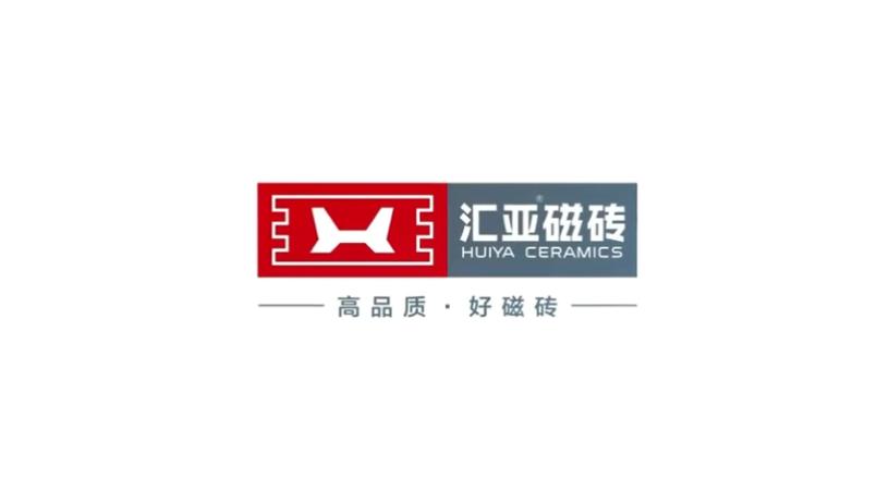 汇亚磁砖品牌宣传视频